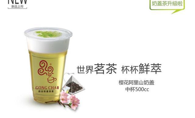 :长沙今日团购:【四云奶盖贡茶】饮料3选1,建议单人使用,提供免费WiFi