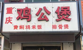【安平等】重庆鸡公煲-美团