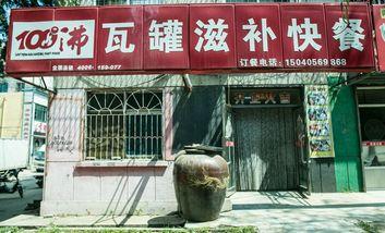 【大连等】100度沸瓦罐滋补快餐-美团