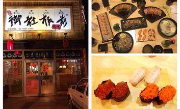 【呼和浩特】御社板前寿司-美团