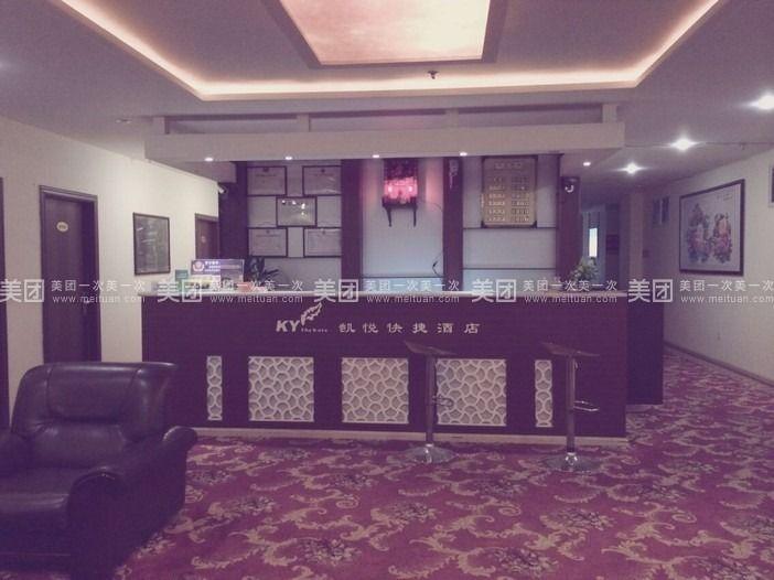 凯之悦酒店-美团