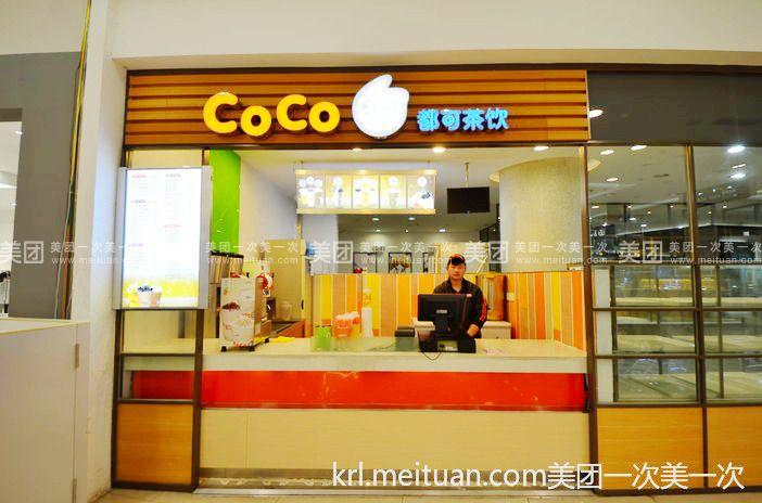 【北京coco都可茶饮团购】coco都可茶饮慕斯奶盖红茶