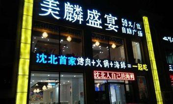 【沈阳】美麟盛宴自助火锅烤肉海鲜一起吃-美团