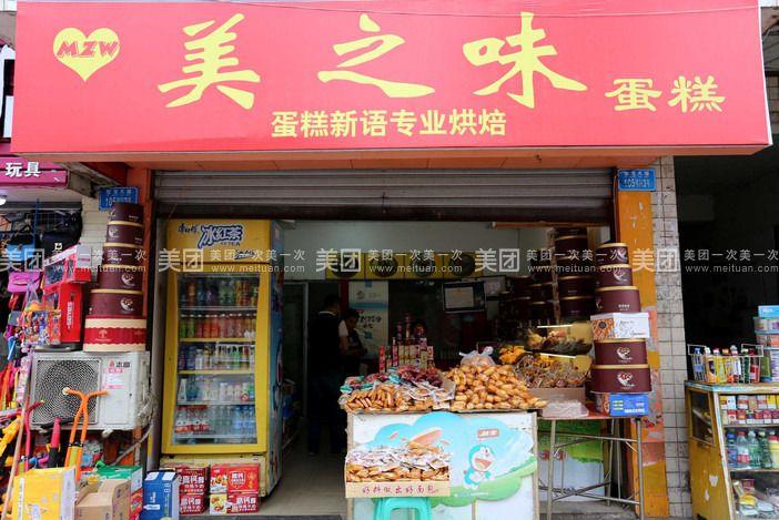 【北京美之味蛋糕团购】美之味蛋糕欧式水果蛋糕团购
