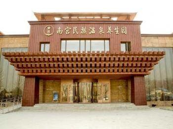 【云岗】北京南宫民族温泉养生园门票+南宫五洲植物乐园门票(成人票)-美团
