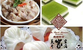 【广州】桃园明宴-美团