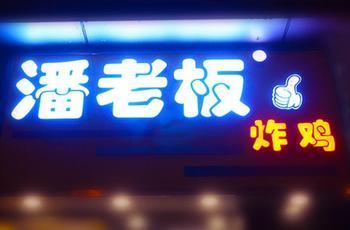 【南京】潘老板炸鸡-美团