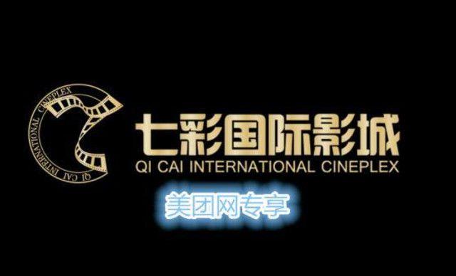 七彩国际影城单人电影票(2D/3D通兑),仅售29.9元!价值60元的单人电影票(2D/3D通兑)1张,可观看2D/3D,提供免费WiFi。