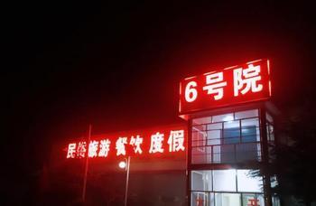 【北京】民俗六号院-美团