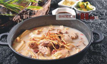【西安】嗨捞猪肚鸡-美团