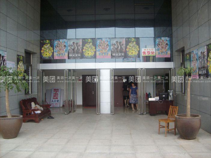 奥斯卡国际影城新野店图片