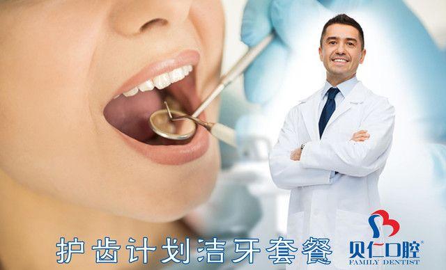 :长沙今日团购:【贝仁口腔】贝仁护齿系列洁牙/洗牙护理优惠套餐VIP独立诊室,男女不限,提供免费WiFi
