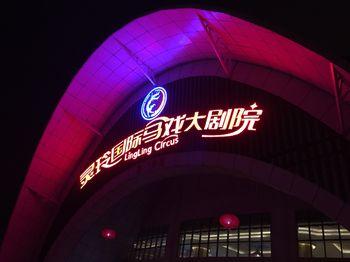【大学康城/杏林湾】灵玲国际马戏城动物王国观光+剧场马戏表演套票优待票-美团