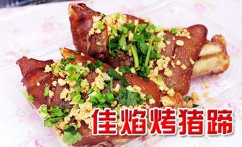 【上海】佳焰烤猪蹄-美团