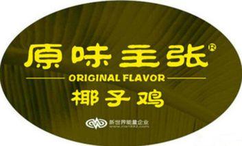 【深圳】原味主张椰子鸡·醉鹅-美团