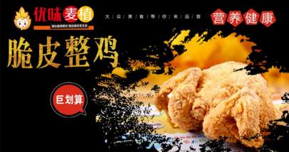 【蚌埠】优味麦植-美团