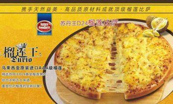 【广州等】乐尊比萨-美团