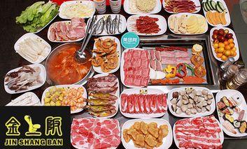 【广州】金上阪自助烤肉▪火锅▪寿司-美团
