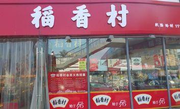 【北京】北京稻香村-美团