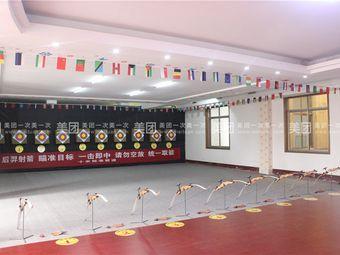 枣庄后羿射箭俱乐部