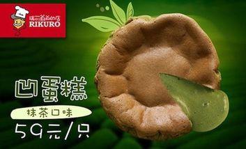 【广州】瑞可爷爷的店-美团
