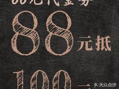 福合埕·潮汕百年老字号牛肉火锅(银湖店)