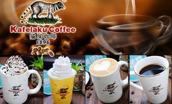 【广州】猫屎咖啡-美团