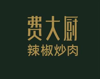 【郴州】费大厨辣椒炒肉同新餐饮连锁-美团