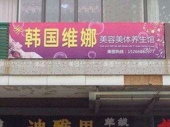 韓國維娜(東城銀座店)