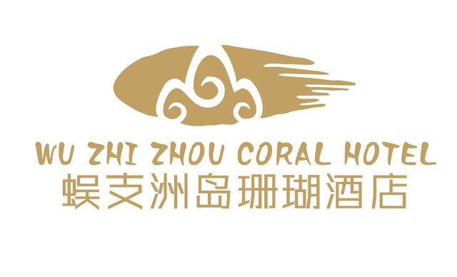 蜈支洲岛珊瑚酒店乐享下午自助餐(绿岛全日西餐厅)