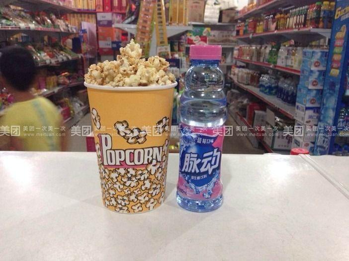 【邯郸凤鸣超市团购】凤鸣超市中桶爆米花+1瓶脉动()