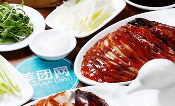 【北京】便宜坊烤鸭店-美团