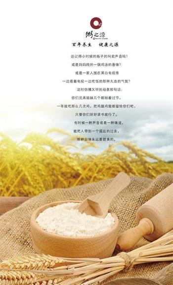 【北京】粥之源-美团