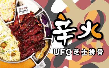 【北京】南锣肥猫烤鱼&辛火UFO芝士排骨-美团