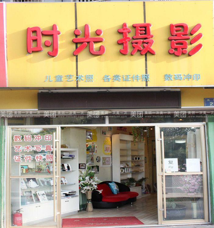 【杭州时光儿童摄影团购】时光儿童摄影苹果皮面套