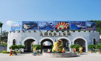 【新兴县】金水台太阳岛水上乐园门票成人票-美团