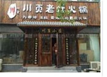 【北京】川页老灶火锅-美团