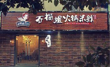【南京】石榴姐火锅米线-美团