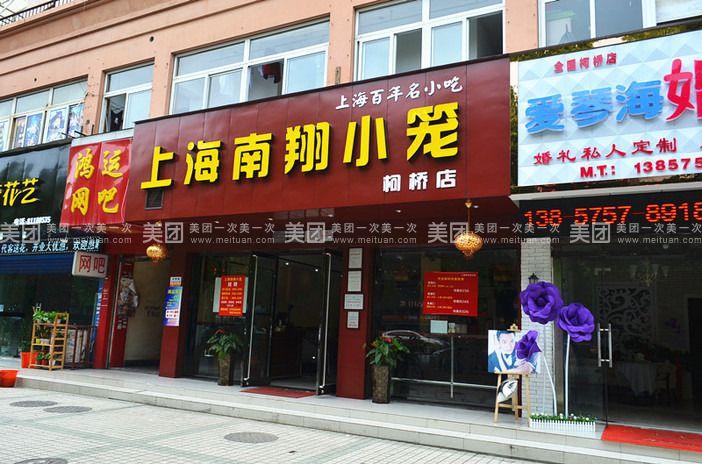 区南翔镇,后来扩展到嘉定全区及上海豫园老城隍庙等