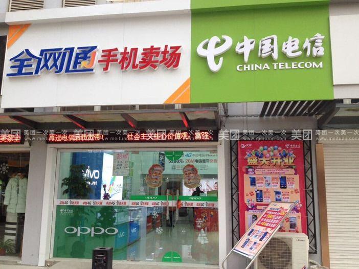 【南通中国电信宽带(鸿运装饰城店)团购】价格|地址