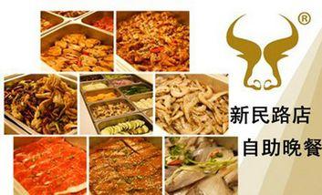 【南京】牛太郎自助烧烤火锅城-美团