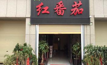 【蚌埠】红番茄时尚自助餐厅-美团