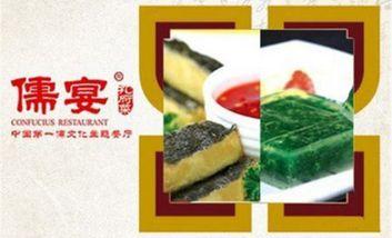 【北京】儒宴孔府菜-美团