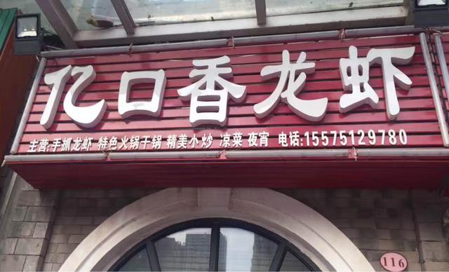 :长沙今日团购:【亿口香龙虾鱼】100元代金券1张,全场通用,可叠加使用