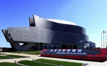 【世界公园】北京汽车博物馆门票(双人票)-美团