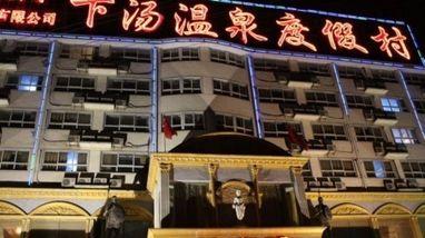 【鲁山县】下汤温泉度假村-美团