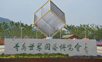 【崂山风景区】青岛世博园入园票+植物馆单次游览门票-成人票-美团