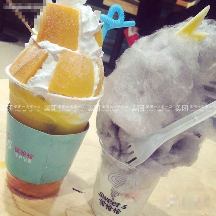 【武汉甜恰恰韩式冰淇淋团购】甜恰恰韩式冰淇淋代金