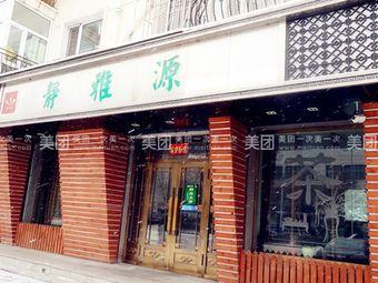 静雅源茶艺馆