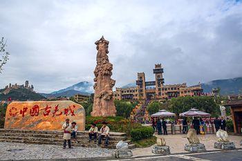 【茂县】中国古羌城-美团